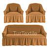 Чехол на диван с креслами Медового цвета