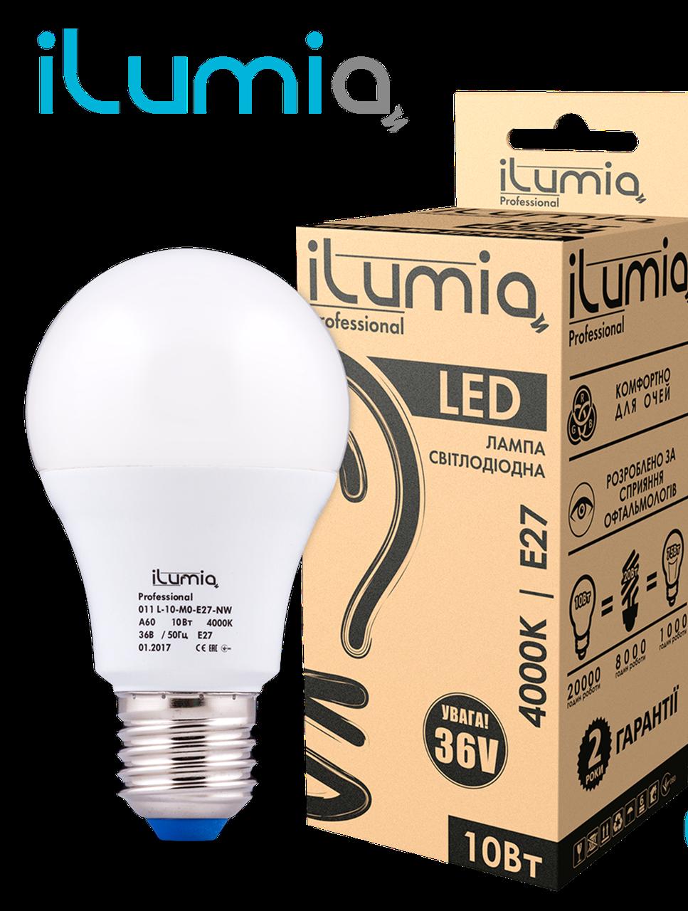 Светодиодная низковольтная лампа 10W 36V iLumia