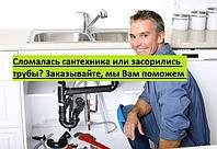 Ремонт, замена сантехники на дому Киев