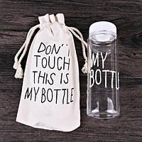 Бутылочка для воды My Bottle в чехле Белая