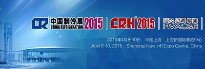 Выставка CRH 2015  в Шанхае
