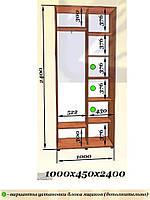 Двухдверные шкафы-купе 1000x450 h2400( 2 дв ДСП) (Эверест)