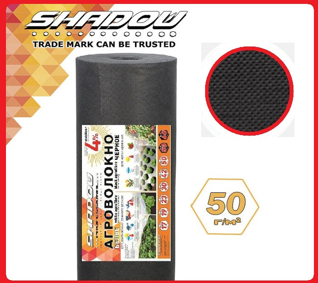 "Агроволокно UF-4% ""Shadow"" 50г/м², 1,07х 100 м. чёрное (Чехия)"