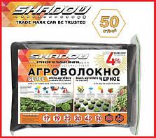"""Агроволокно пакетированное UF-4%  """"Shadow"""" 50 г/м², 1,6х5 м. чёрное (Чехия)"""
