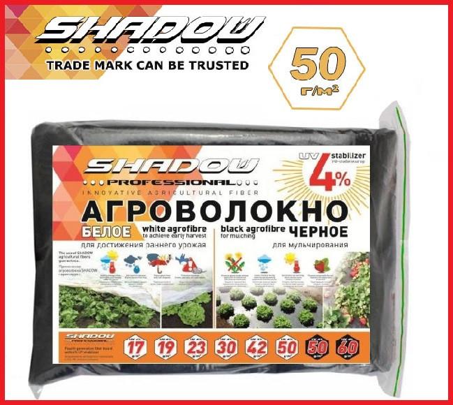 """Агроволокно пакетированное UF-4% """"Shadow"""" 50 г/м², 1,6х10м. чёрное (Чехия)"""