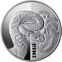 Змія Срібна монета з позолотою 5 гривень срібло 15,55 грам, фото 2