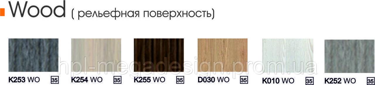 """HPL панель.Серия """"Wood"""""""
