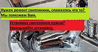Установка сантехники Киев