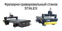 Прихід чергового фрезерно-гравірувального верстата STALEX