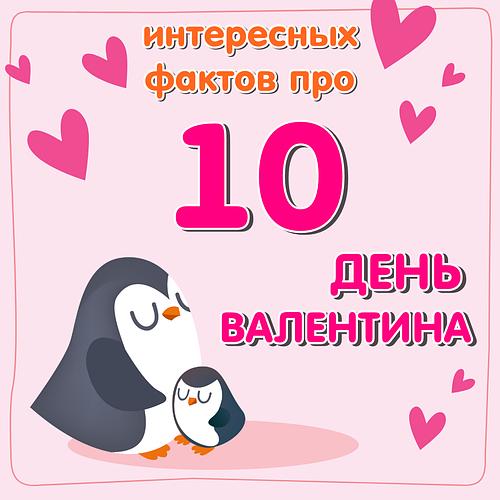 10 фактов про День Валентина