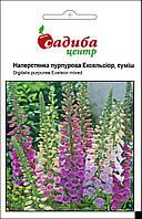 Наперстянка Эксельсиор, пурпурная, 0,2 г Садиба Центр
