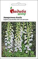 Наперстянка Альба, белая с пурпурными полосками 0,2 г, Садиба Центр