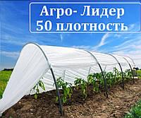 """Парник """"Агро-лидер""""15 метров 50 плотность, фото 1"""