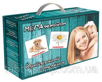 """Подарочный набор Вундеркинд с пелёнок """"МЕГА чемодан"""""""