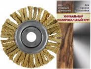 Щетка сизалевая на болгарку 150 мм.