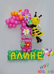 Единичка с пчелкой и именем