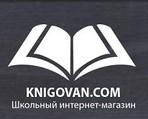Книгован - магазин для учителей, воспитателей и родителей