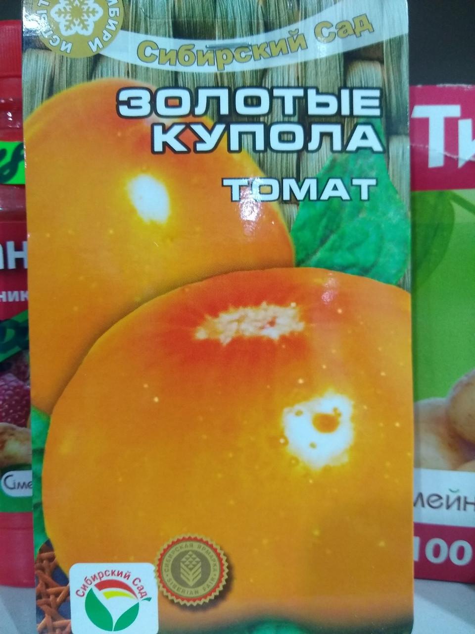 """Томат середньостиглий """"Золоті куполи"""", 20 насінин, """"Сибірський сад"""""""