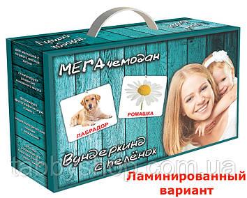 """Подарочный набор Вундеркинд с пелёнок """"МЕГА чемодан"""" (с ламинацией)"""