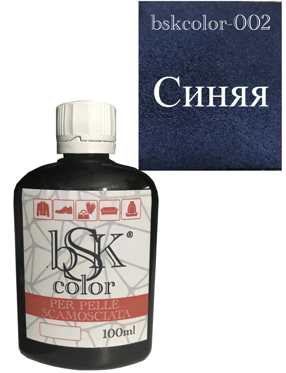 Краска для замши и нубука синяя bskcolor 100ml bskcolor-002
