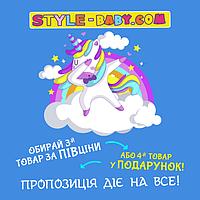 Акция! Выбирай 3 товар с сайта за Полцены или 4 товар в Подарок! Интернет Магазин Style-Baby.com