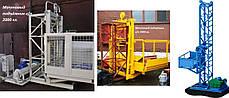Доставка строительных мачтовых подъёмников секционных. Подъёмники Строительные Мачтовые, фото 3