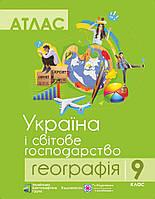 Атлас 9кл. Україна і світове  господарство