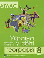 Атлас 8кл. Україна у світі