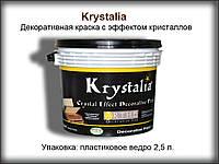 Декоративная штукатурка Krystalia эффект кристалов