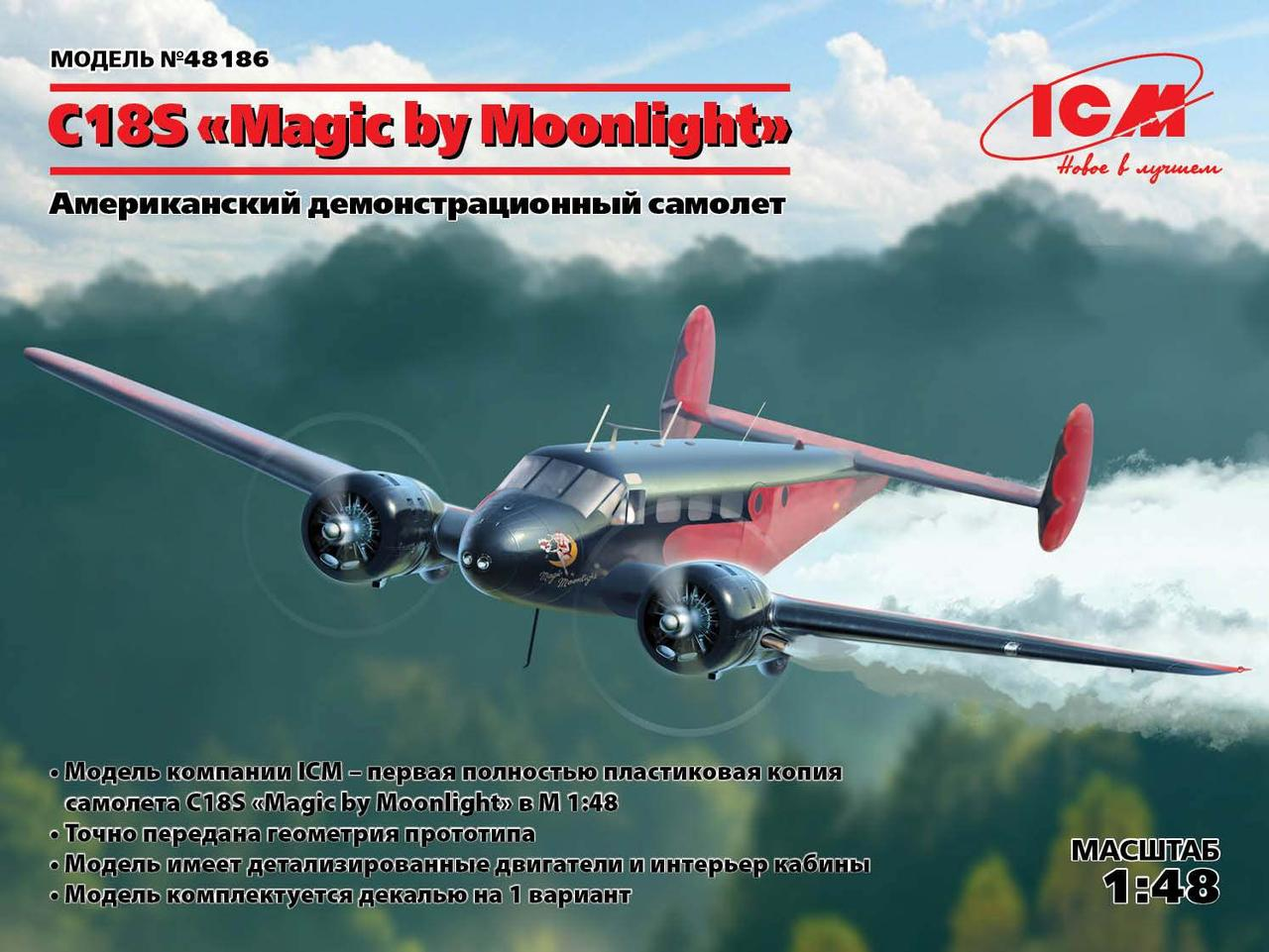"""C18S """"Magic by Moonlight"""", Американський демонстраційний літак. 1/48 ICM 48186"""