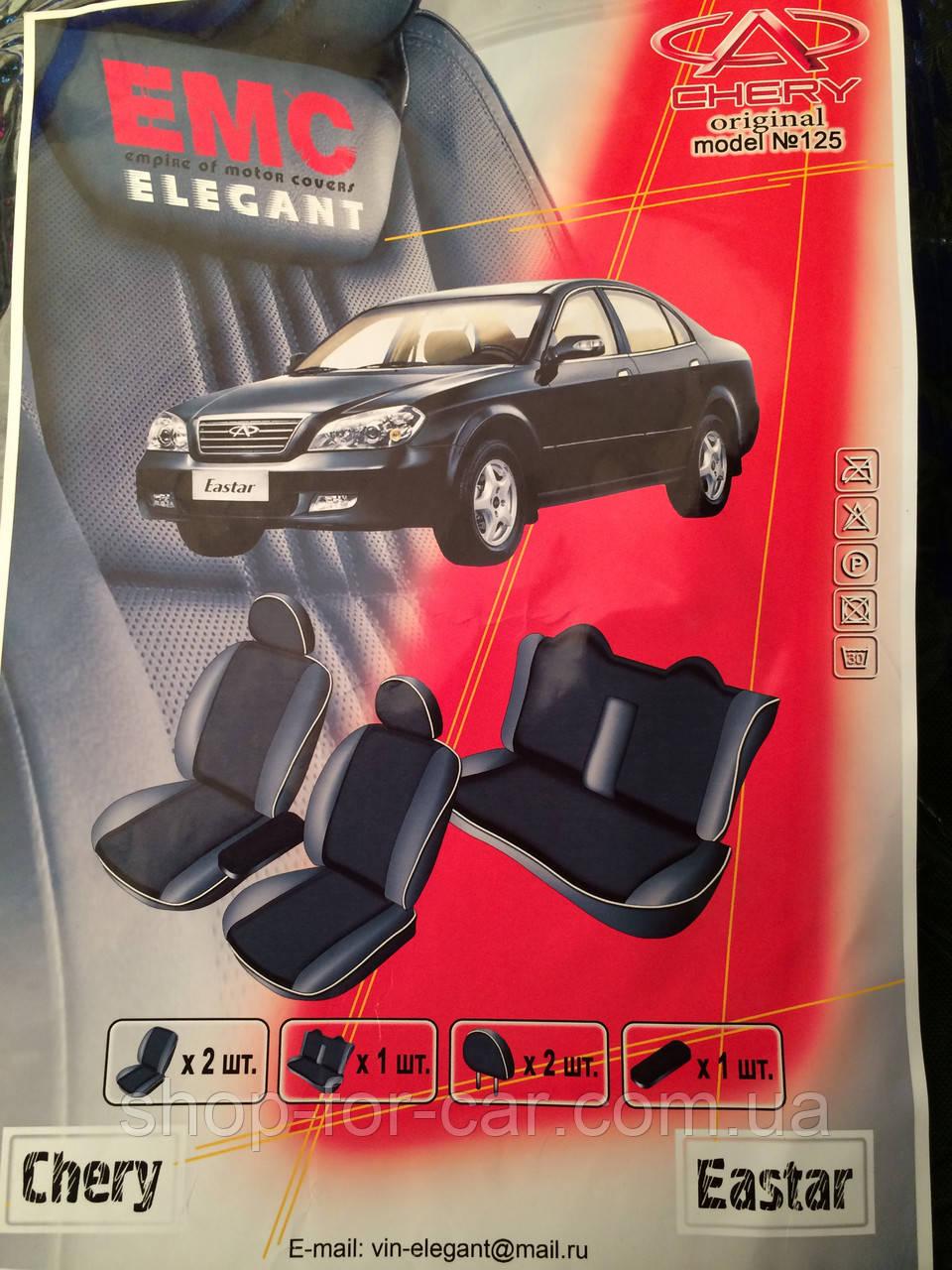 364978c3d68b Авточехлы Chery Estar EMC-ELEGANT - Интернет-магазин Iva-avto в Харькове
