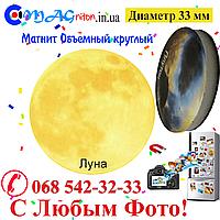 Магнітик Об'ємний круглий 33мм