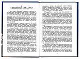 Духовний врожай святий Еллади. Подвижники Греції про нас і про себе. Священик Діонісій Тацис, фото 3