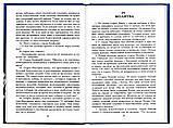 Духовний врожай святий Еллади. Подвижники Греції про нас і про себе. Священик Діонісій Тацис, фото 4