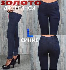 Джеггинсы женские деми синие ЗОЛОТО А755 лосины-джинсы с карманами L (44-46) ЛЖД-21100