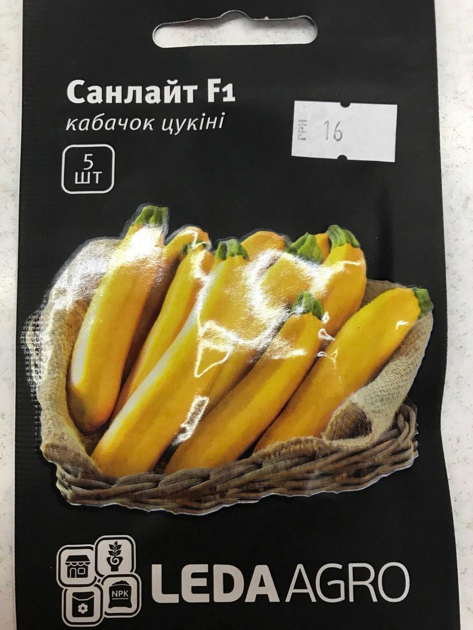 Семена кабачка Санлайт F1 5 шт