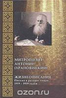 Митрополит Антоний (Храповицкий). Жизнеописание. Письма к разным лицам 1919-1939 годов