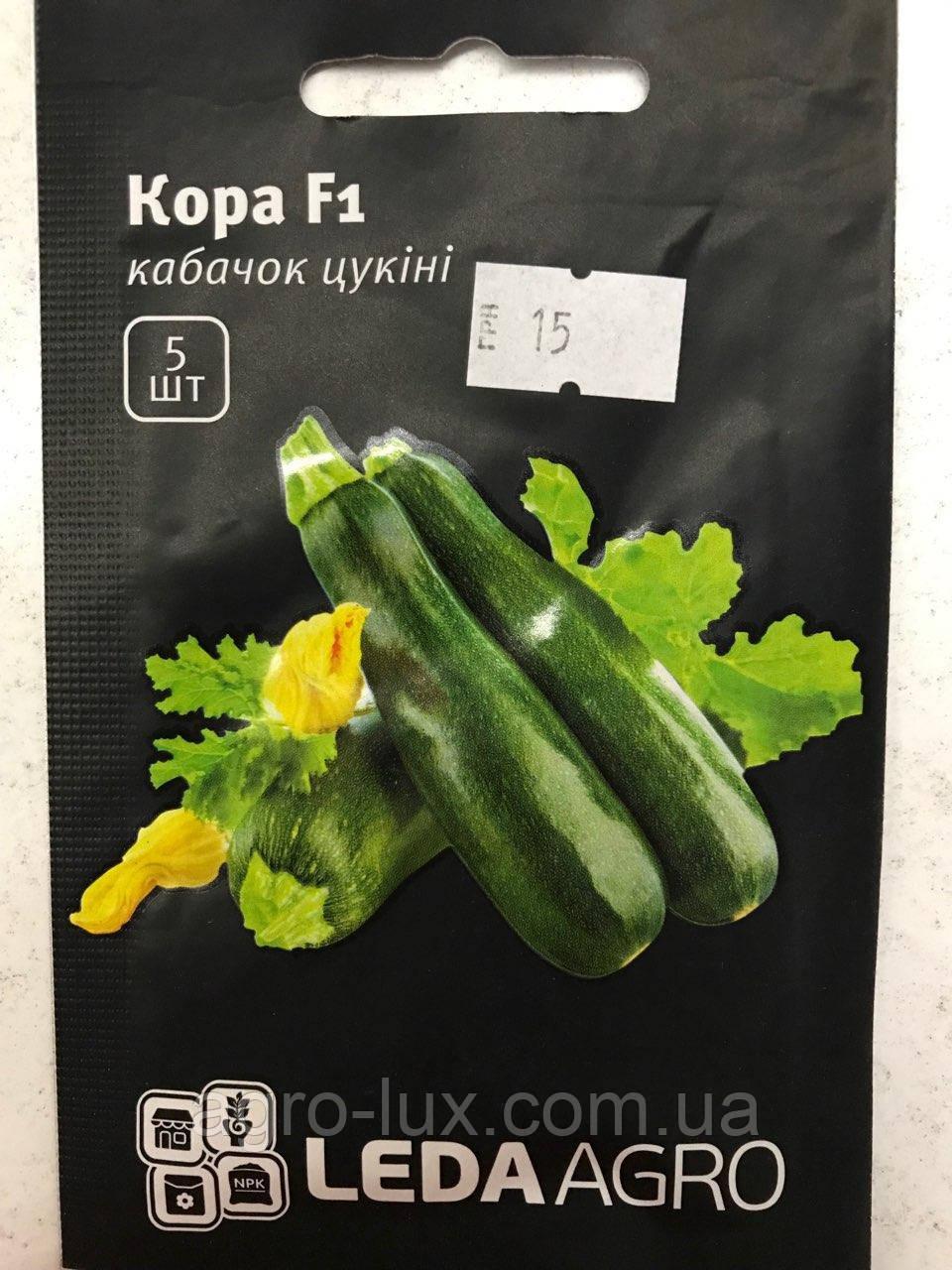 Семена кабачка цукини Кора F1 5 шт