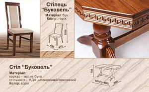 Кухонный комплект, большой: стол и 4 стула -Буковель. Массив дерева.