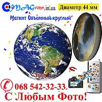 Магнитик Объёмный круглый 44мм