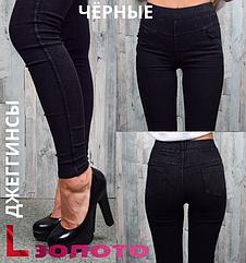 Джеггинсы женские деми чёрные ЗОЛОТО А755 лосины-джинсы с карманами L (44-46) ЛЖД-21103