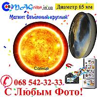 Магніт Об'ємний круглий 65мм