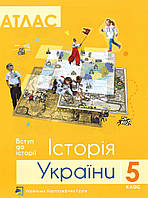 Атлас 5кл. історія України
