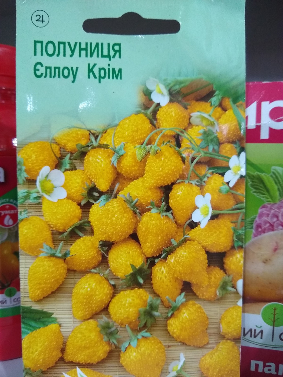 Земляника садовая Еллоу Крим 0.05 г, Fragaria Vesca