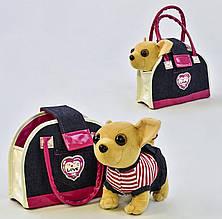 "Мягкая игрушка ""Собачка в сумочке"". Аналог Chi Chi love"