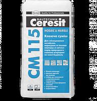 Клеящая смесь для мрамора и мозаики Ceresit СМ 115 «Mosaic & Marble» 25кг