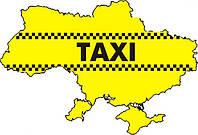 Междугороднее такси Запорожье-Бердянск