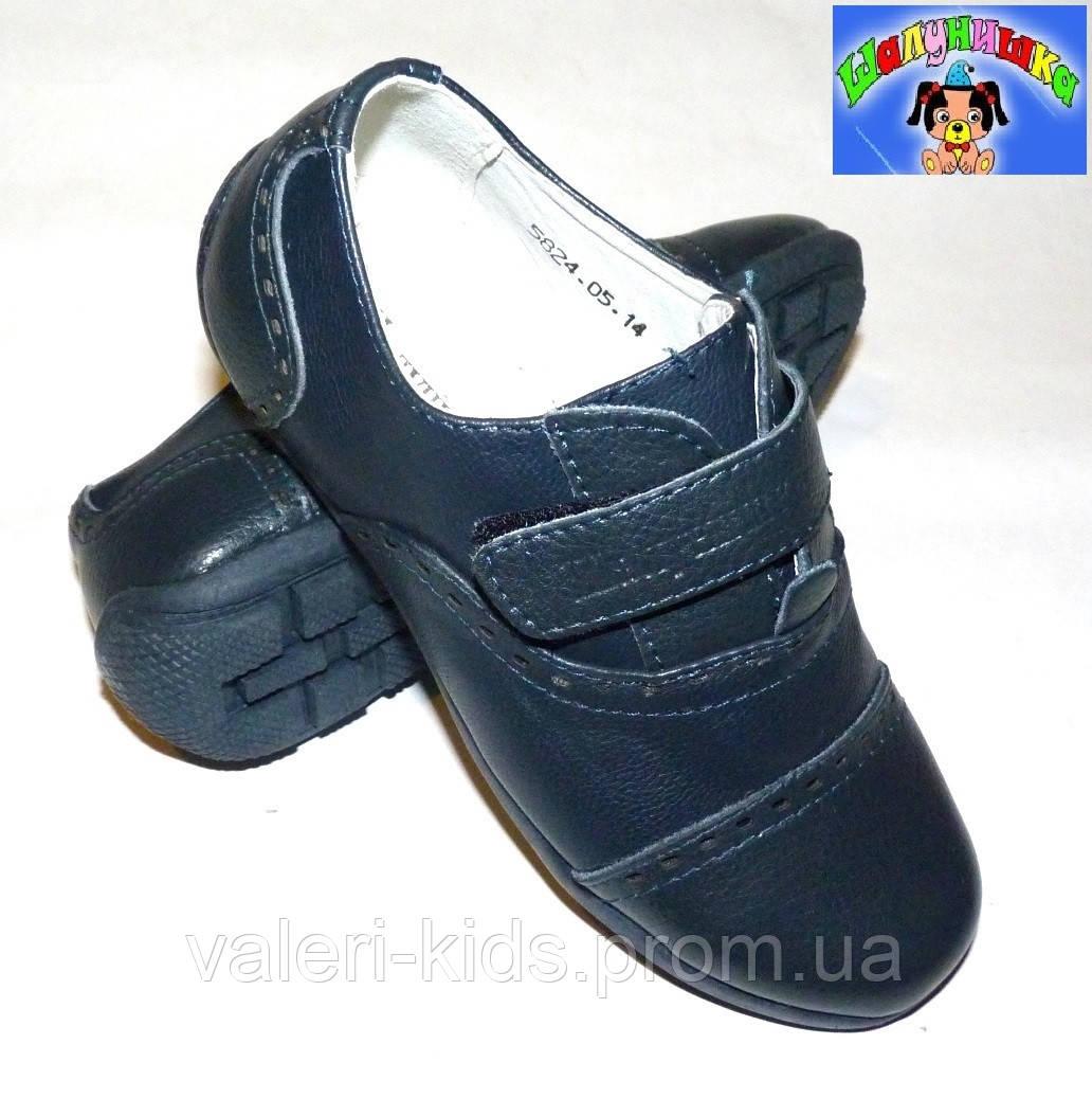 394ca2e45 Детские кожаные стильные туфли ТМ Шалунишка. 26р.: продажа, цена в ...