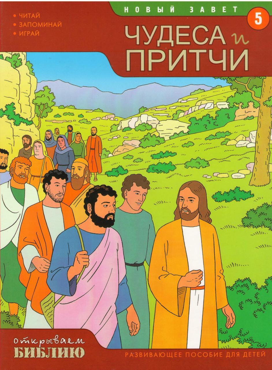 Чудеса и притчи. Книга 5. Развивающее пособие для детей
