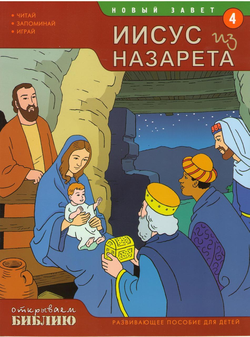 Иисус из Назарета. Книга 4. Развивающее пособие для детей